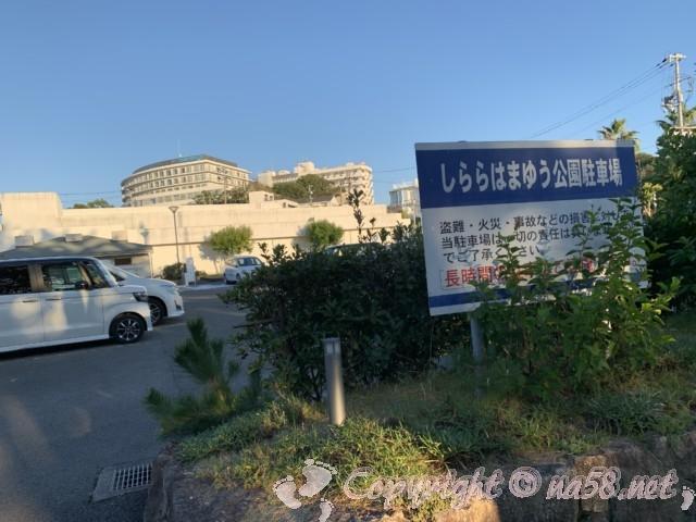 しららはまゆう公園駐車場(和歌山県白浜町)駐車場と看板