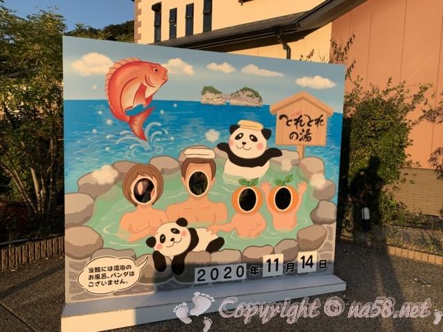 とれとれの湯(和歌山県白浜町)の顔出しパネル