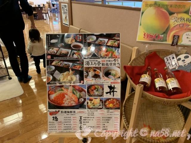 とれとれの湯(和歌山県白浜町)の食事処「ゆあがり亭」