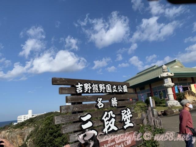 「三段壁」(和歌山県白浜町)