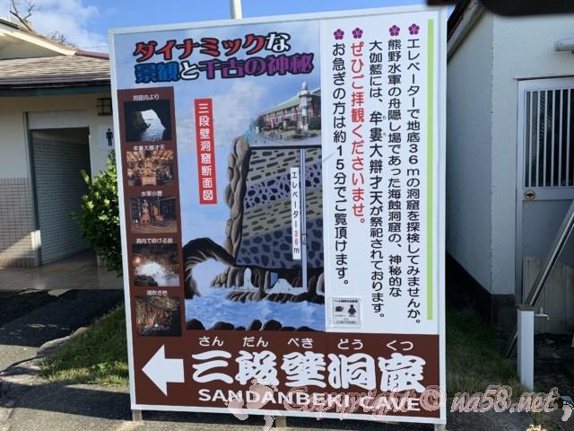「三段壁」(和歌山県白浜町)洞窟見学案内