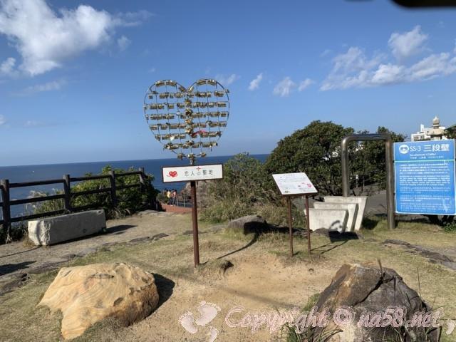 「三段壁」(和歌山県白浜町)の恋人の聖地