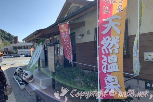 「道の駅 椿はなの湯」(和歌山県白浜町)の玄関との温泉ののぼり