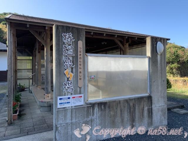 「道の駅 椿はなの湯」(和歌山県白浜町)の足湯