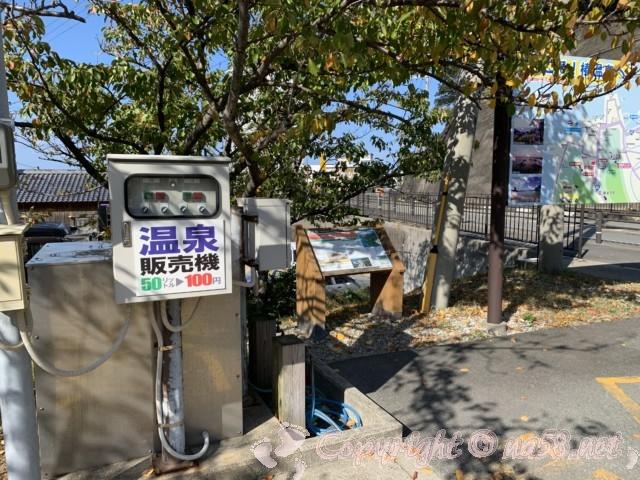 「道の駅 椿はなの湯」(和歌山県白浜町)温泉販売機