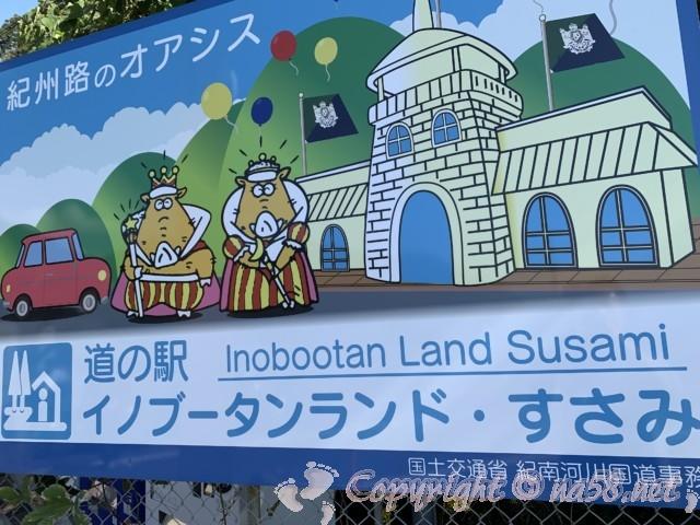 「道の駅イノブータンランドすさみ」(和歌山県すさみ町)のカラフルな看板