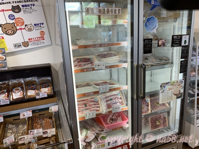 「道の駅すさみ」和歌山県すさみ町 イノブタのお肉類とお土産