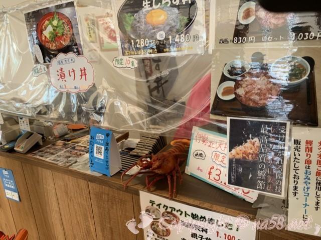 「道の駅すさみ」和歌山県すさみ町 食事レストランのレジ付近にも伊勢エビ天丼などのメニューあり