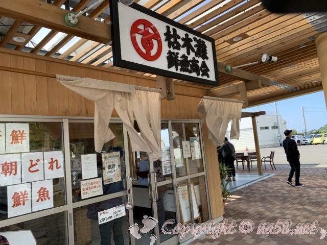 「道の駅すさみ」和歌山県すさみ町 朝どれの鮮魚店