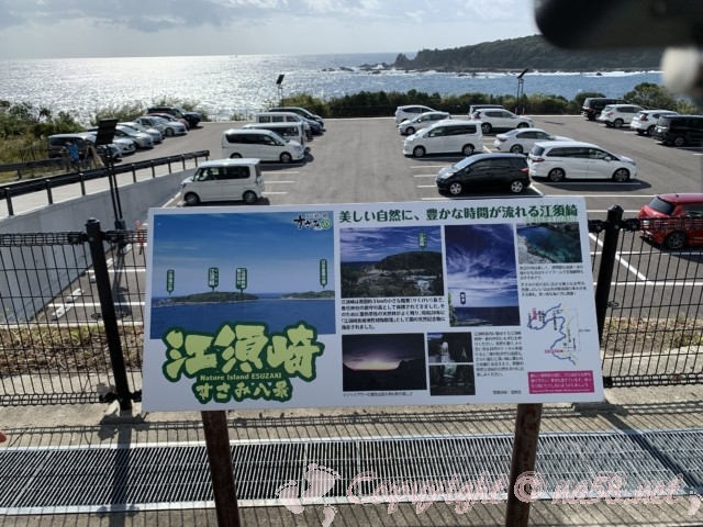 「道の駅すさみ」和歌山県すさみ町 奥の海が目の前の駐車場と展望デッキ