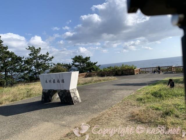 本州最南端 潮岬にある記念碑と海(和歌山県串本町)