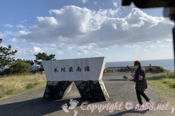 本州最南端の地、潮岬にある記念碑