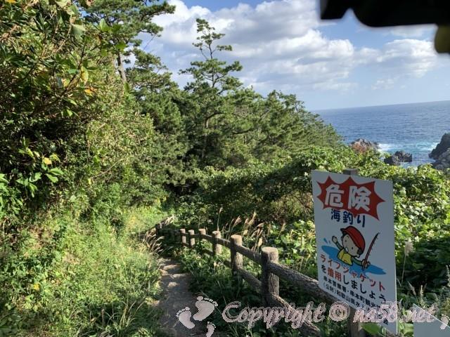 本州最南端 潮岬にある散策路と注意看板(和歌山県串本町)