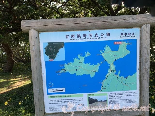 本州最南端 潮岬にある潮御崎神社と潮岬灯台の地図