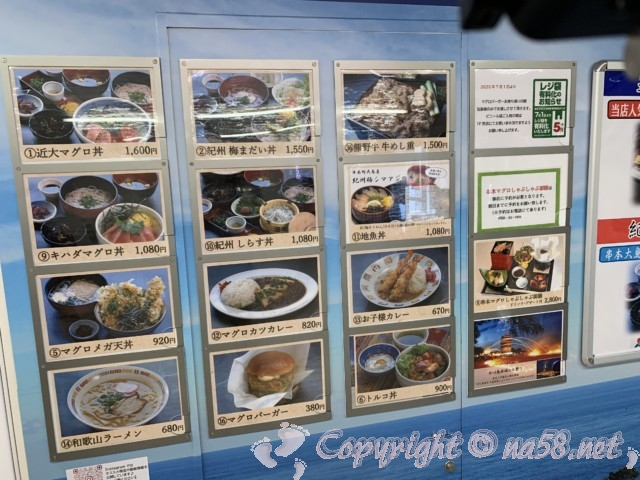 本州最南端 潮岬の観光 潮岬観光タワーのとなりの建物で食事メニュー