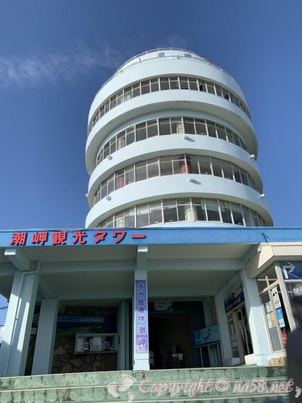 本州最南端 潮岬の観光 潮岬観光タワー有料