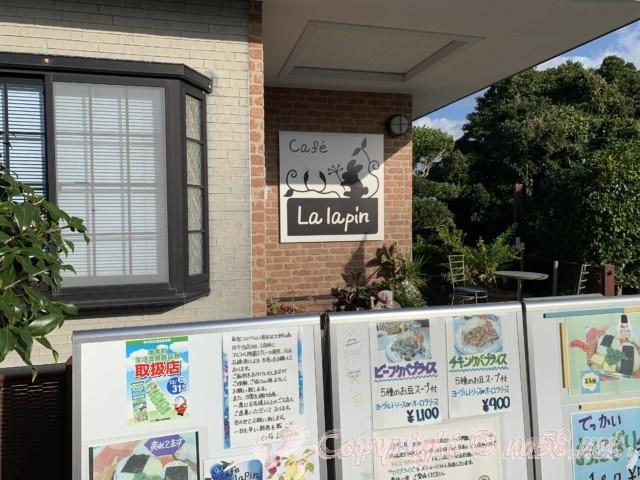 紀伊大島観光の無料駐車場にあるカフェとメニュー
