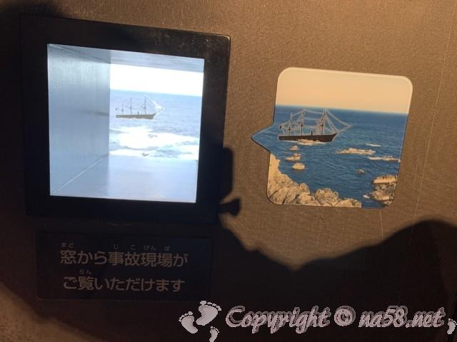 トルコ記念館(和歌山県串本町紀伊大島)から事故現場が見えるように
