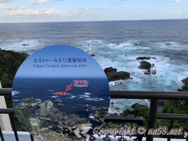 トルコ記念館(和歌山県串本町紀伊大島)屋上テラスからも事故現場が見えるように