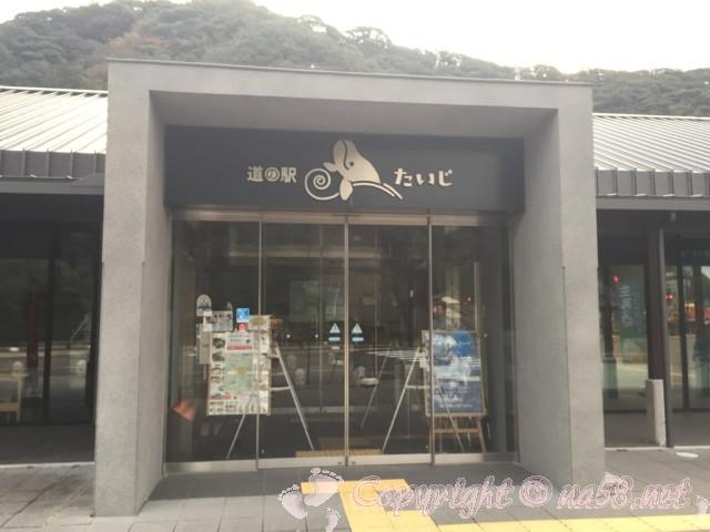 道の駅たいじ(和歌山県太地町)施設入り口