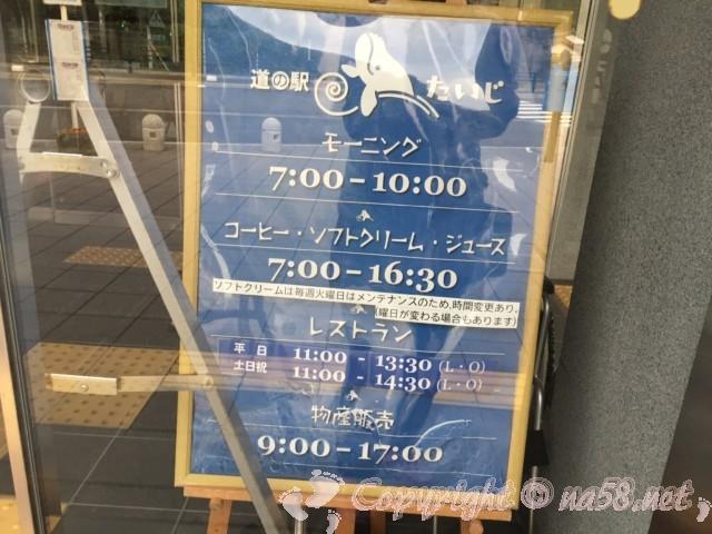 道の駅たいじ(和歌山県太地町)のレストランの営業時間案内