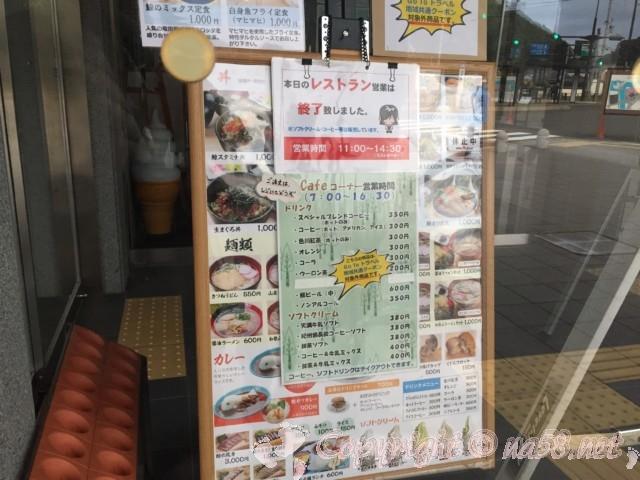 道の駅たいじ(和歌山県太地町)のレストランのメニュー