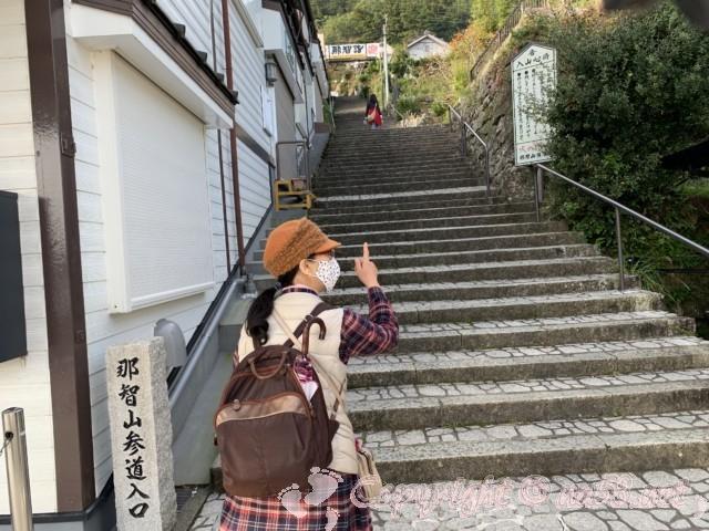 熊野那智大社(和歌山県那智勝浦町)那智山参道入り口