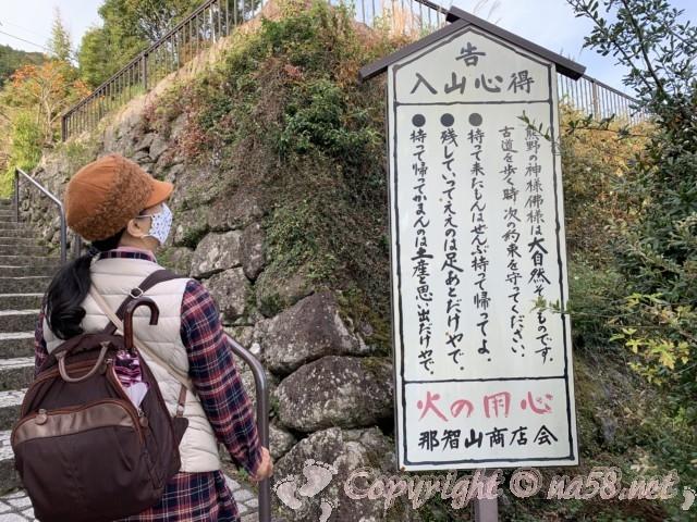 熊野那智大社(和歌山県那智勝浦町)那智山参道には注意書きが