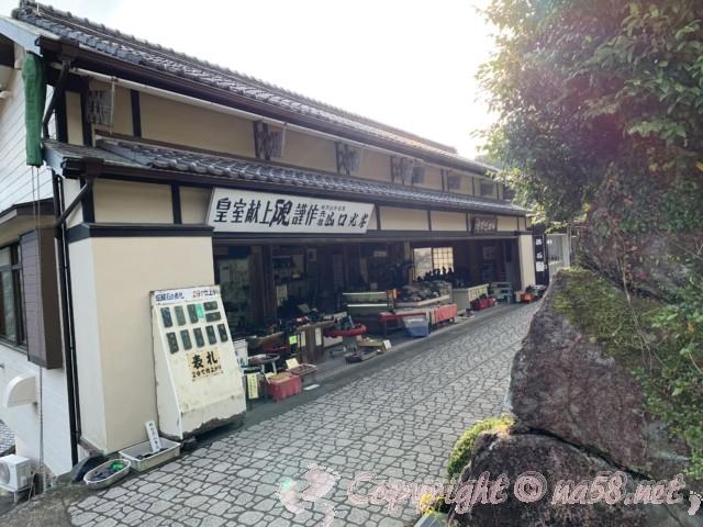 熊野那智大社(和歌山県那智勝浦町)那智山参道にある土産物店