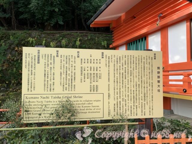 熊野那智大社(和歌山県那智勝浦町)御由緒