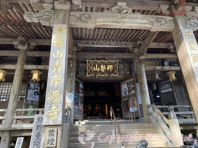 熊野那智大社のとなりにある「青岸渡寺」本堂(和歌山県那智勝浦町)