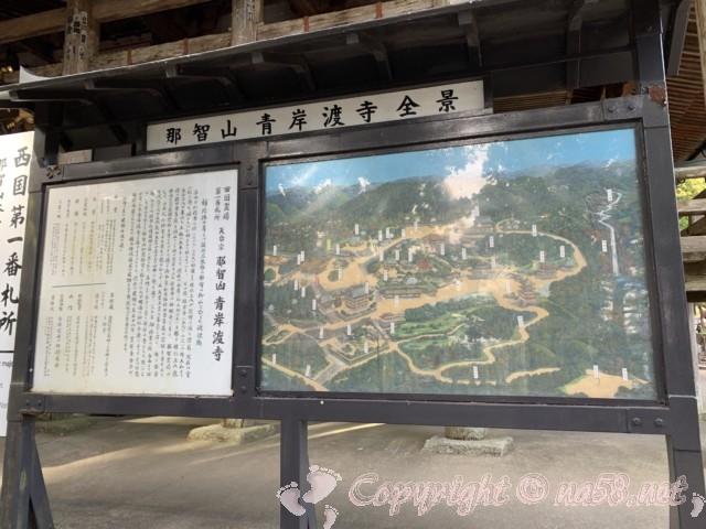 熊野那智大社のとなり「青岸渡寺」の全景(和歌山県那智勝浦町)