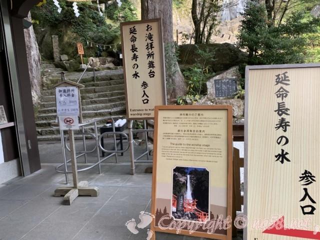 那智の滝「お瀧拝所」の参入口(和歌山県那智勝浦町)