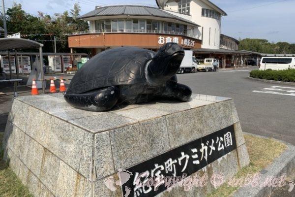 「道の駅紀宝町ウミガメ公園」(三重県紀宝町)の玄関、黒いウミガメのモニュメント