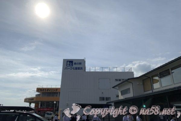「道の駅 パーク七里御浜」(三重県御浜町)外観