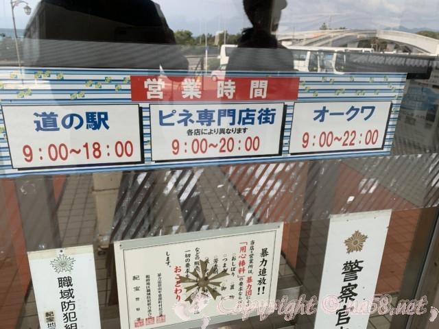 「道の駅 パーク七里御浜」(三重県御浜町)みかん色のビルショッピングモール