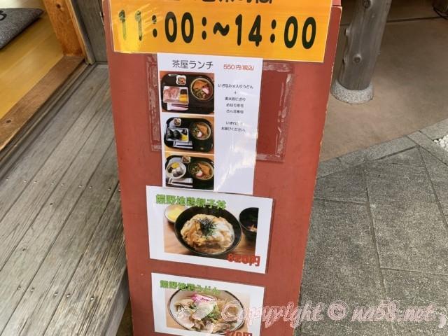 「道の駅 熊野・花の窟」(三重県熊野市)の食事処時間