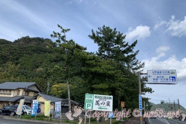 「道の駅 熊野・花の窟」(三重県熊野市)の看板と案内版と施設