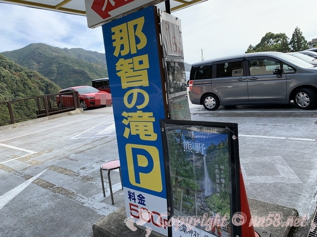 那智の滝 那智大滝 有料駐車場(和歌山県那智勝浦町)