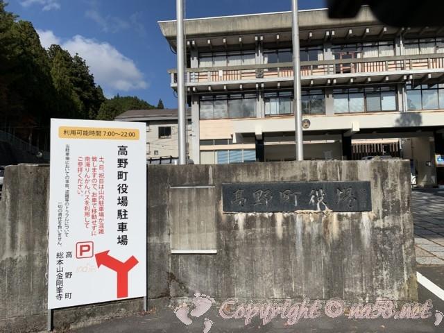 高野町役場(和歌山県高野町)の観光客用の駐車場