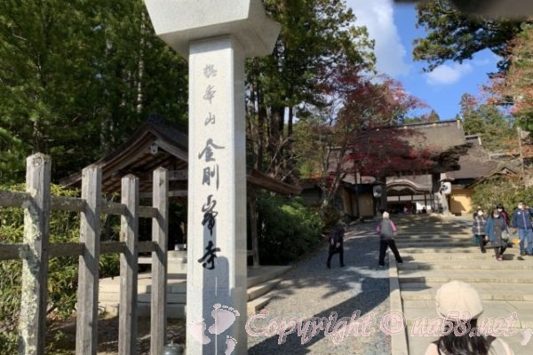 高野山の金剛峯寺(和歌山県高野町)石碑と階段