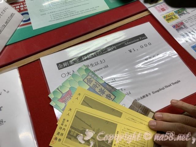 「金剛峯寺」拝観料大人1,000円