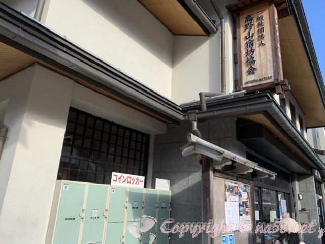 高野山宿坊協会(和歌山県高野町)の建物