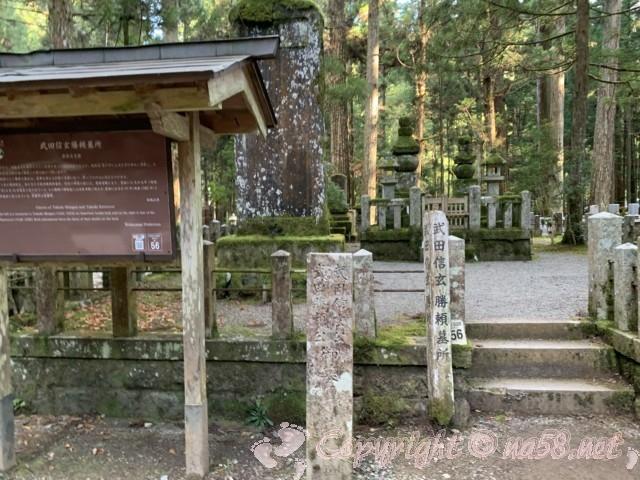 高野山の奥の院 武田信玄勝頼の墓所