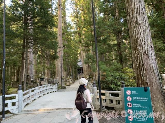 高野山の奥の院 霊域にはいる御廟橋