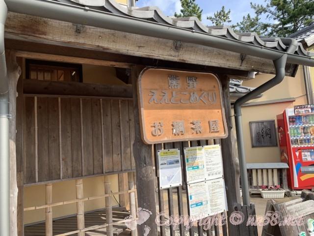 「花の窟神社」(三重県熊野市)お綱茶屋 ランチ