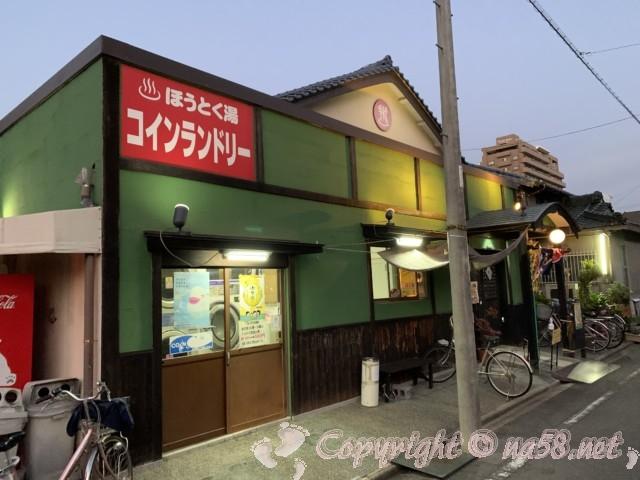 報徳湯(名古屋市北区)コインランドリー外観