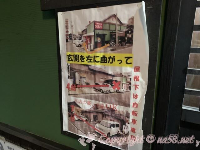 報徳湯(名古屋市北区)の駐車場の案内
