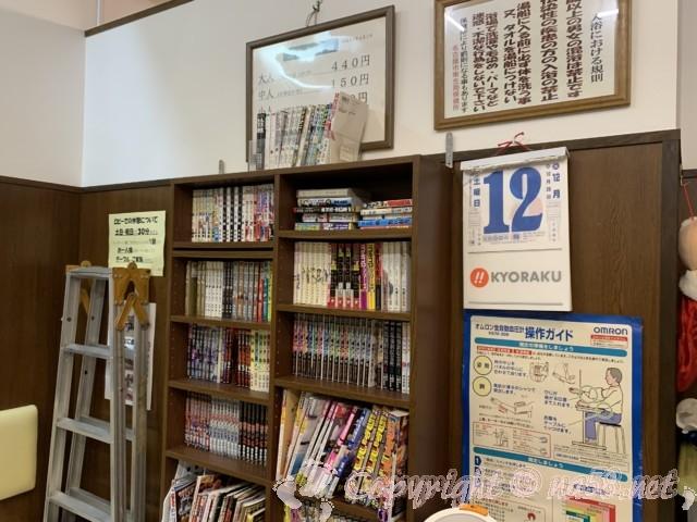 報徳湯(名古屋市北区)の待合所にはマンガ本 雑誌も多い