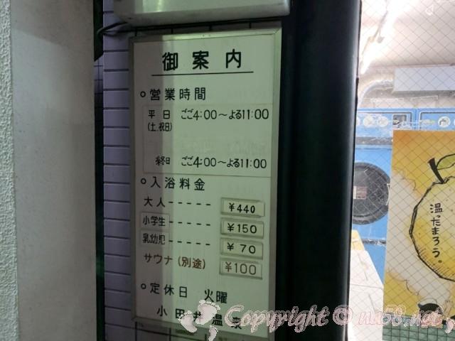 小田井温泉(名古屋市西区)銭湯 の営業時間と料金表